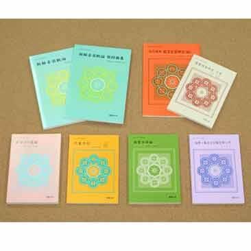 佛教大学(仏教大学)通信教育の教科書