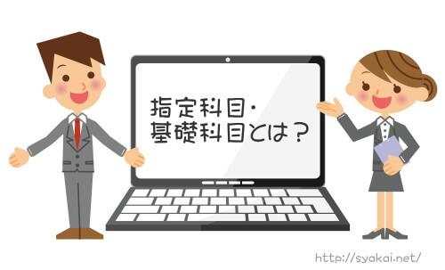 指定科目と基礎科目の解説