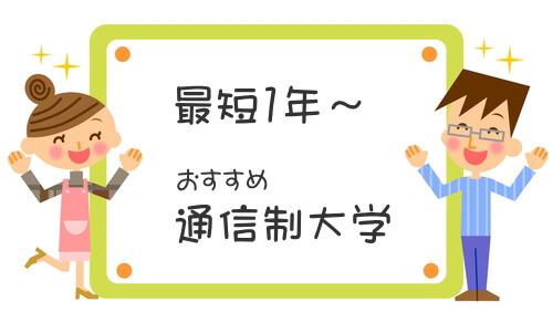 佐賀市の社会人におすすめ通信制大学