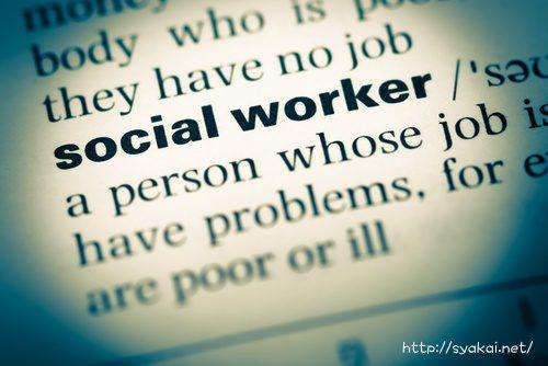 社会福祉士の1日